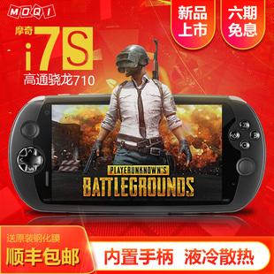 摩奇moqi i7s电竞安卓吃鸡王者荣耀手机专用游戏手柄按键超长待机