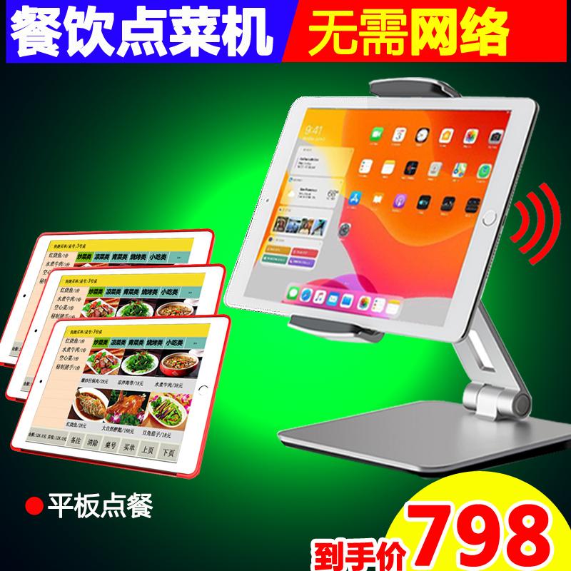 平板点菜机收银机一体机无线手持点餐收款系统烧烤餐厅面馆火锅店