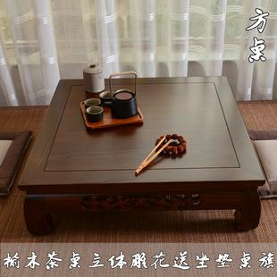 老榆木榻榻米茶几日式 休闲飘窗桌方形桌雕花东北炕桌地台矮桌茶桌