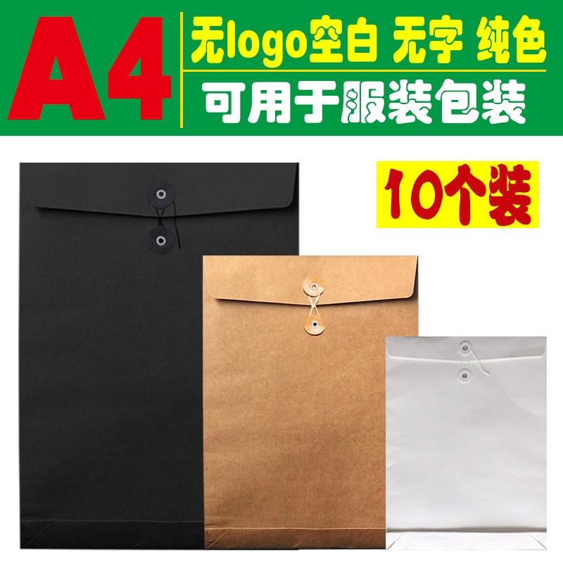 牛皮纸袋空白 a4文件袋现货 黑色档案袋大容量服装包装袋合同袋子