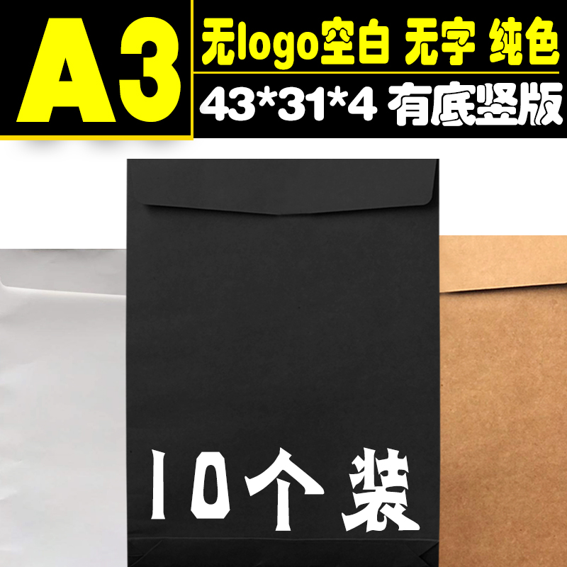 Envelope kraft paper bag A3 information bag document bag clothing contract packaging bag black and white large capacity Thick Blank bag