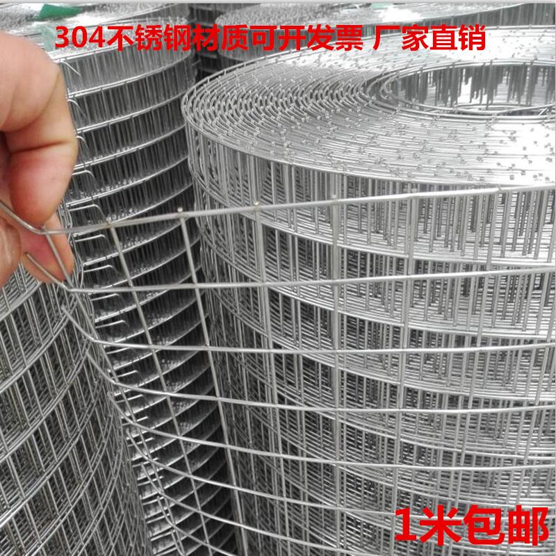 包邮304不锈钢网铁丝电焊阳台防护鸽兔网焊接阳台钢丝隔离防鼠筛