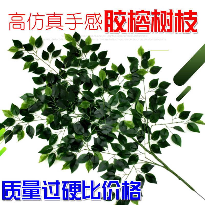 仿真榕树叶手感过胶塑料榕树枝绿色植物叶假树枝工程装饰造景树枝