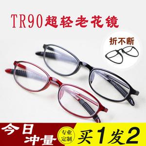 老花镜男女高清树脂折叠时尚超轻舒适简约优雅抗疲劳老人光TR眼镜