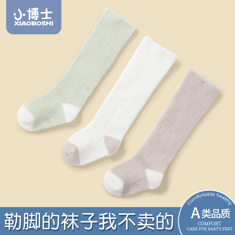 Baby's stockings, autumn and winter, cotton, baby's stockings, over the knee, loose mouth, new long legs, winter thickening, warm keeping, no strangling legs