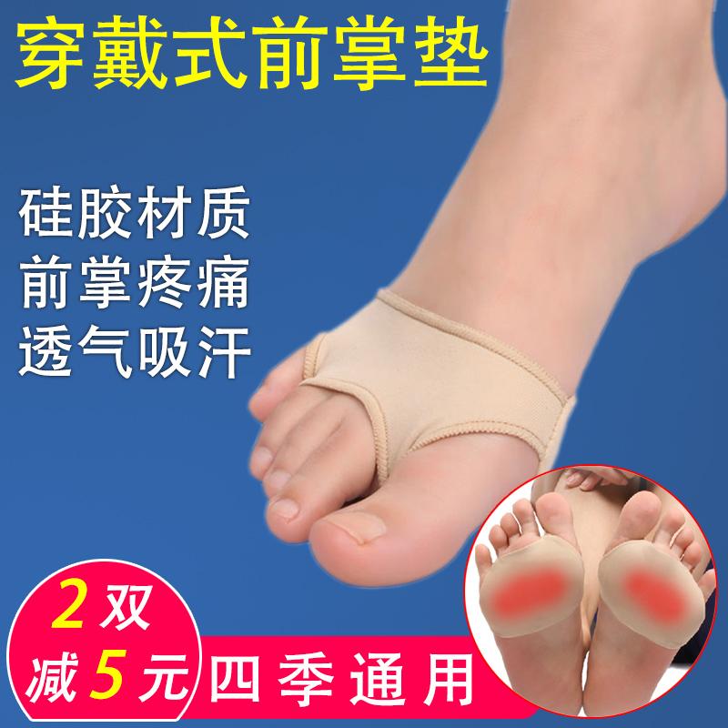 Силиконовая напольная подушка утепленный воздухопроницаемый Анти-абразивные и противоболевые носки на высоком каблуке Подножки для обуви мужские и женские Полуфабрикат
