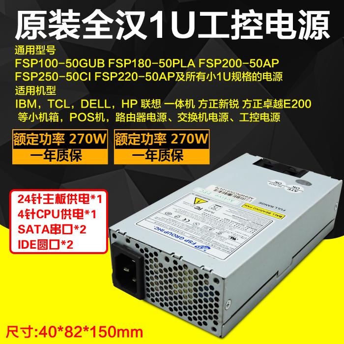 原装全汉FSP270-60LE 迷你ITX小电源FLEX HTPC工业级小1U适用110V