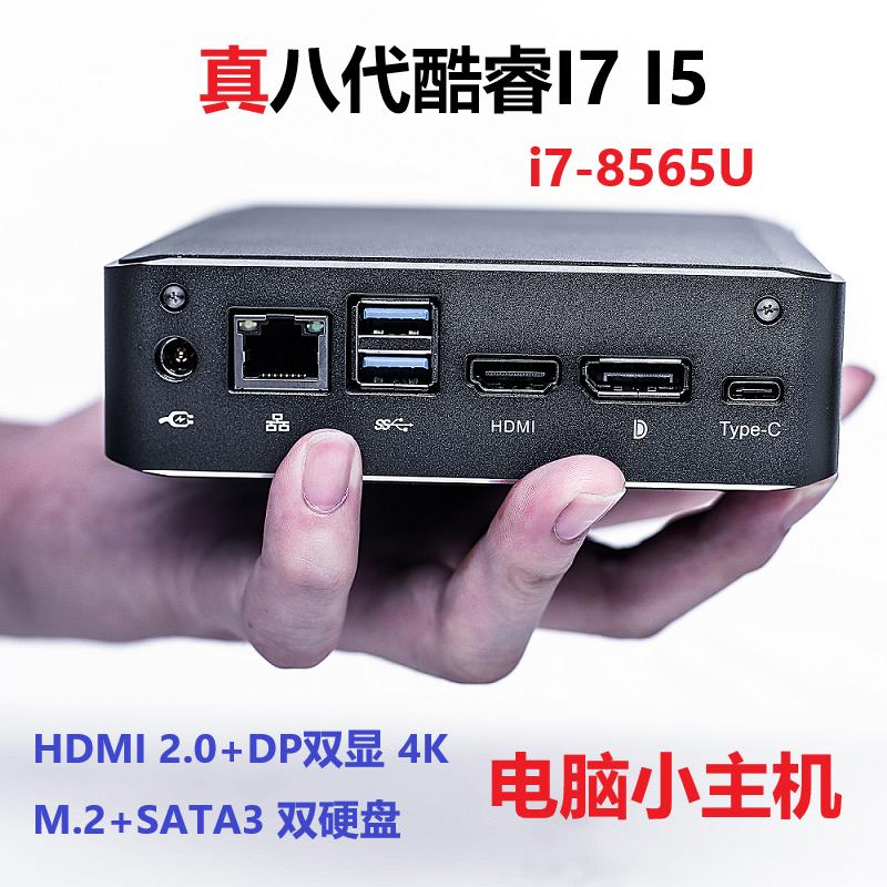迷你主机八代i7-8565U办公双4K高清HTPC微型台式机电脑游戏小主机