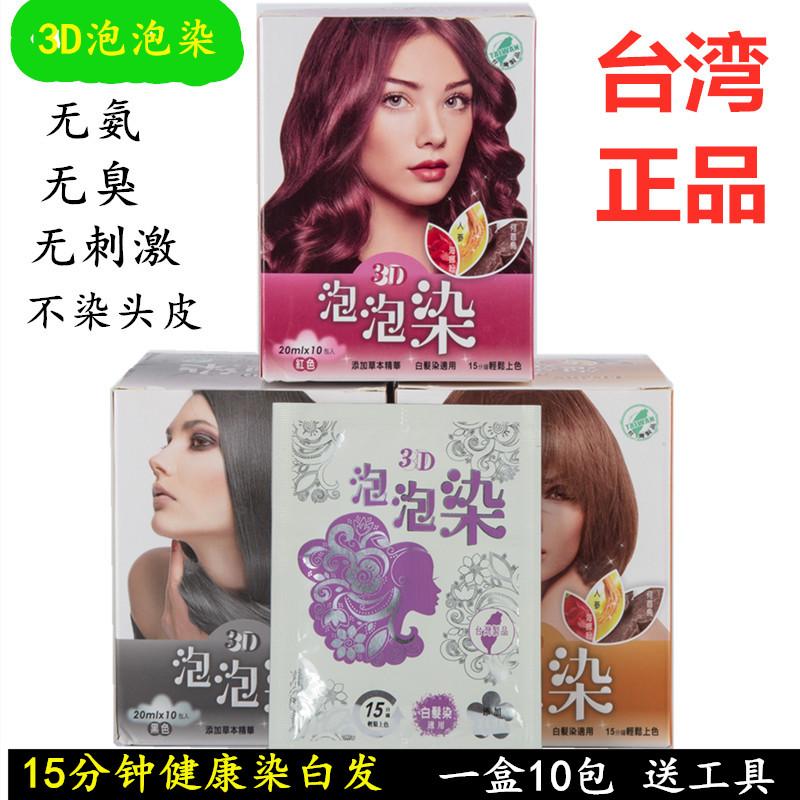 台湾正品藜莎梛3D泡泡染发乳 染发剂纯植物泡沫染发膏遮盖白头发1
