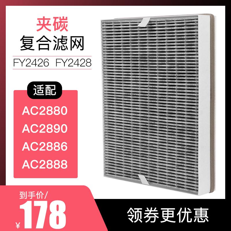 [臻美电器旗舰店净化,加湿抽湿机配件]适配飞利浦空气净化器AC2880/2月销量45件仅售178元