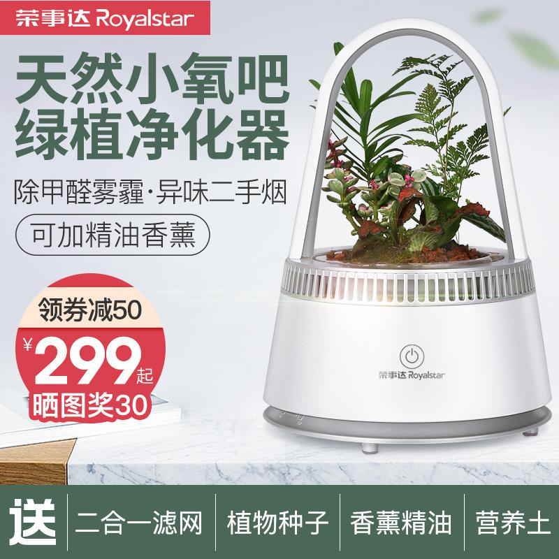 荣事达空气净化器家用小型除甲醛卧室室内生活负离子呼吸便携式