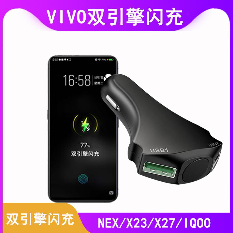 VIVO x27/x23NEX双引擎闪充车载充电器z3x20plus闪充一加7p10-11新券