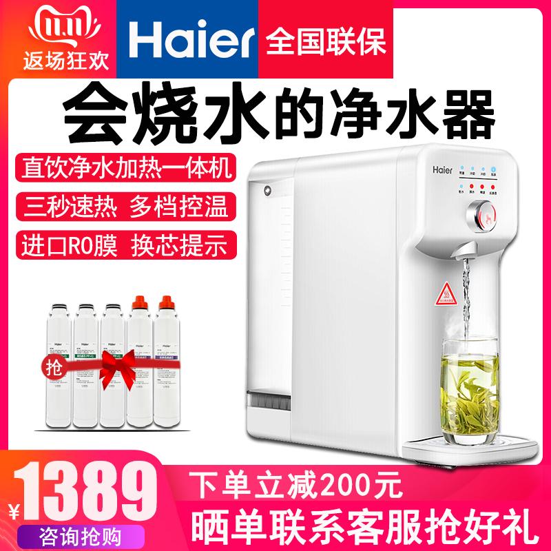 海尔家用净水器直饮机即热式净饮一体机速热反渗透滤水台式饮水机