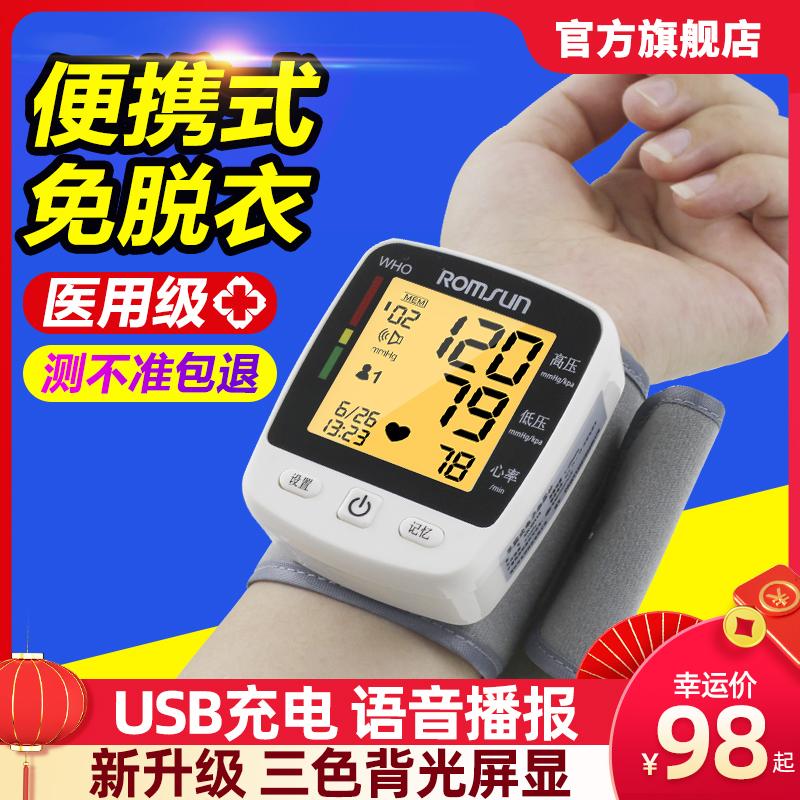 医疗医生全自动高精准充电手腕式家用电子量血压计测量仪器测试压