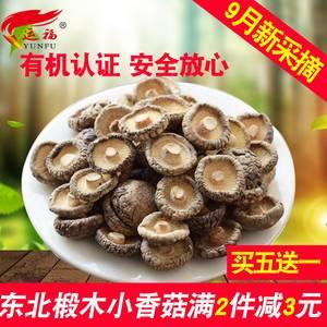 运福有机椴木野生小香菇东北特产干货 蘑菇珍珠菇 金钱菇 冬菇