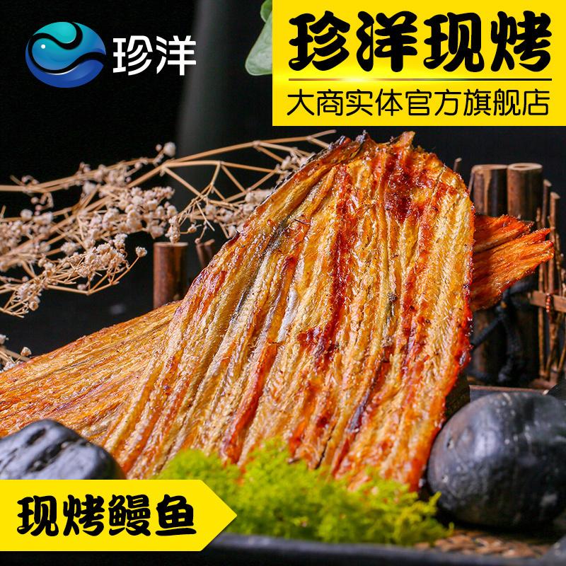 珍洋现烤鳗鱼250g大连特产海鲜零食烤鱼片干500g包邮