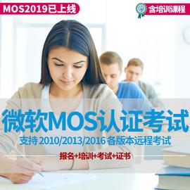 微软MOS认证2019考试办公视频office报名EXCEL2016大师级远程培训图片