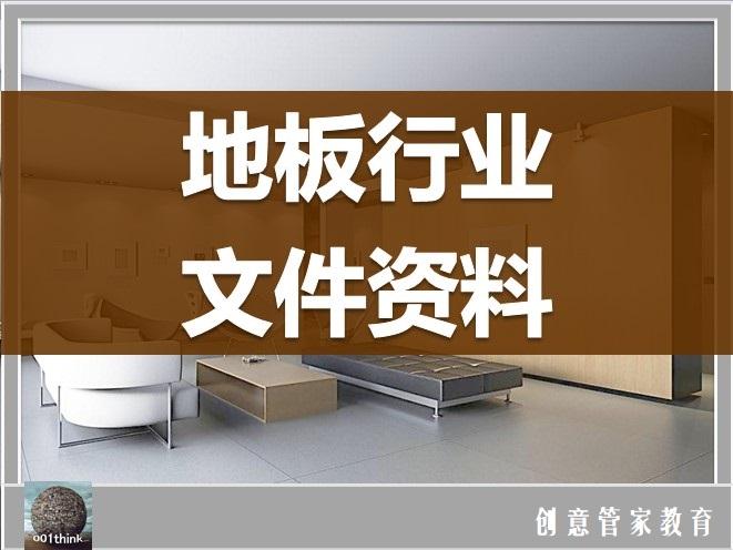 地板装修家居建材行业品牌广告策划市场营销售策划活动方案例资料