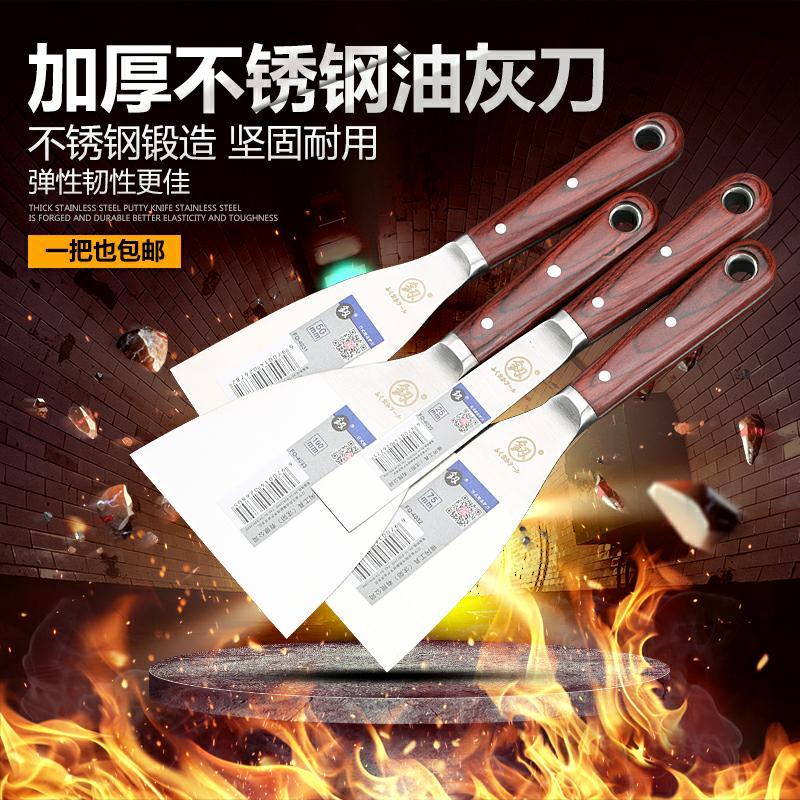 日本福冈加厚不锈钢油灰刀刮灰刀清洁铲刀抹灰刀铲墙刀腻子刀