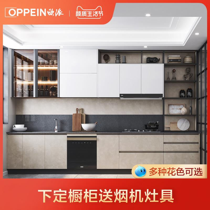 欧派厨房橱柜定制林海整体厨房柜石英石台面厨柜定制现代风厨柜