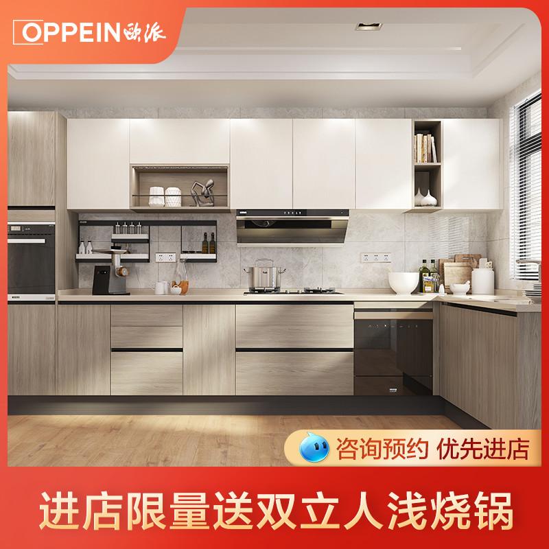 欧派橱柜定制 厨房整体厨柜家用组装橱柜收纳 现代简约橱柜定