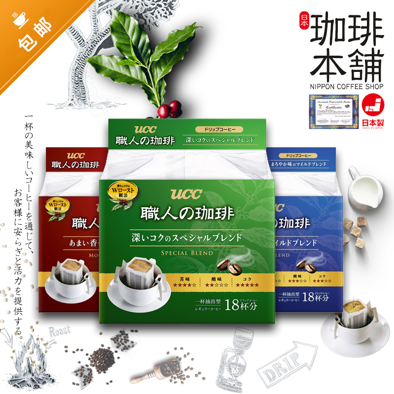 Popular classic Japanese supermarket own fresh UCC staff ear coffee pure black sugar free milk 3 flavors 54 pieces