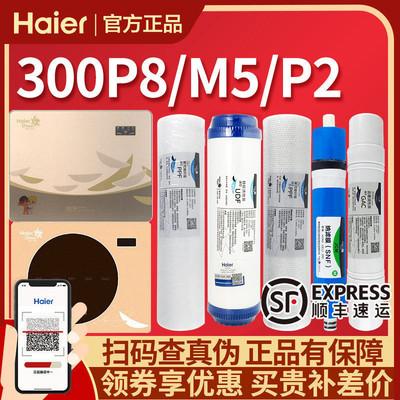 海尔施特劳斯净水器机滤芯HSNF-300P8/M5/P2/L/D/DLX/N/X智净纳滤