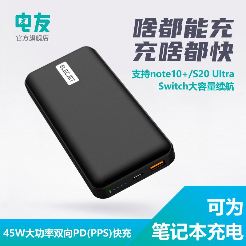 ELECJET电友P20充电宝20000毫安45W移动电源快充苹果笔记本Switch图片