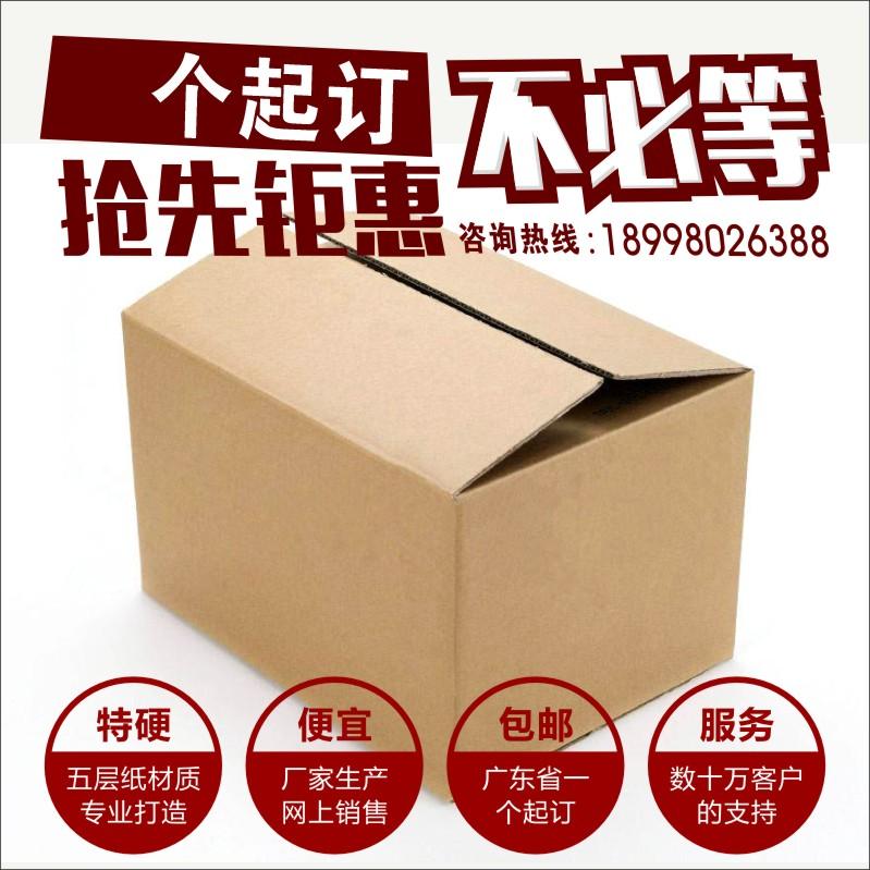 定做订做纸箱飞机盒纸盒定制订制印刷批发包邮包装盒快递飞机盒
