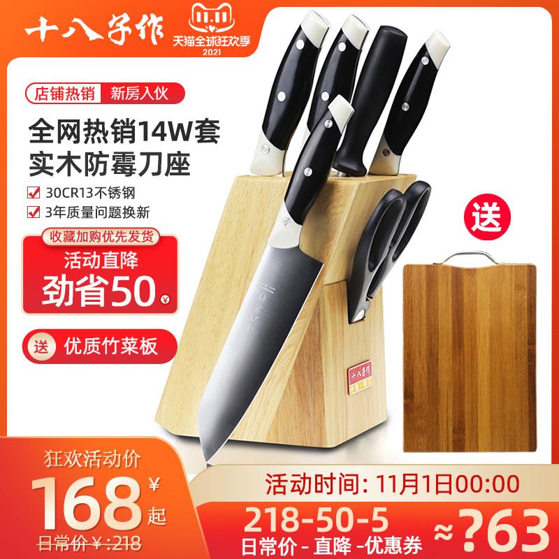 【官方专营店】十八子作厨房全套厨房刀具不锈钢菜刀家用切菜切肉