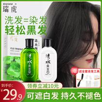 瑞虎清水黑发染发剂植物一洗自然黑染发膏天然不伤发遮盖白发