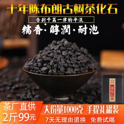 糯米香普洱茶熟茶1000g茶化石 碎银子普洱茶布朗山特级老茶头普洱