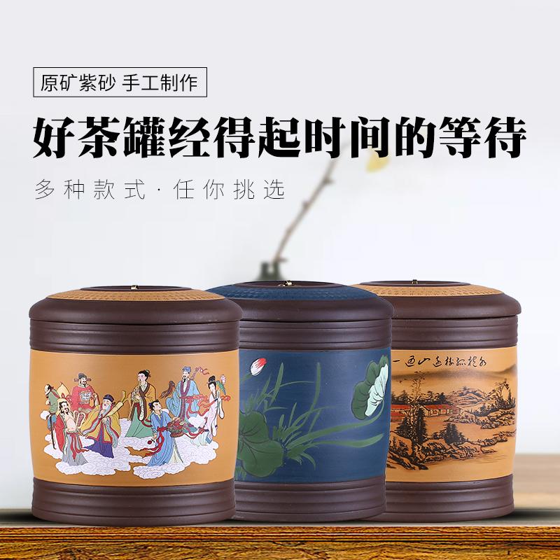 紫砂茶叶罐七饼罐普洱茶饼罐大号紫砂缸存茶罐陶瓷家用密封茶叶桶