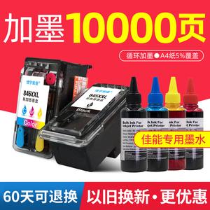 惜字如金兼容佳能PG-845XL墨盒CL-846大容量可加墨TS3180 208 308 MG2580S 3080 MX498 打印机墨盒连供墨水