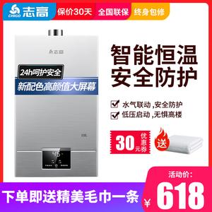 领30元券购买Chigo/志高 JSQ20-H2T天然气液化气燃气热水器家用10L煤气12升14