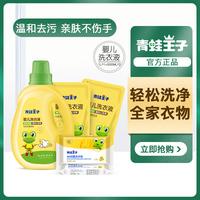 青蛙王子婴儿洗衣液新生儿宝宝专用婴幼儿童衣服无荧光剂抑菌皂液