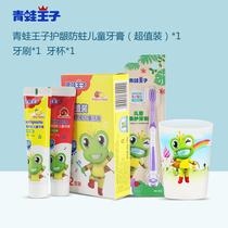 青蛙王子兒童牙膏牙刷套裝3612歲水果味防蛀正品兒童換牙期牙膏