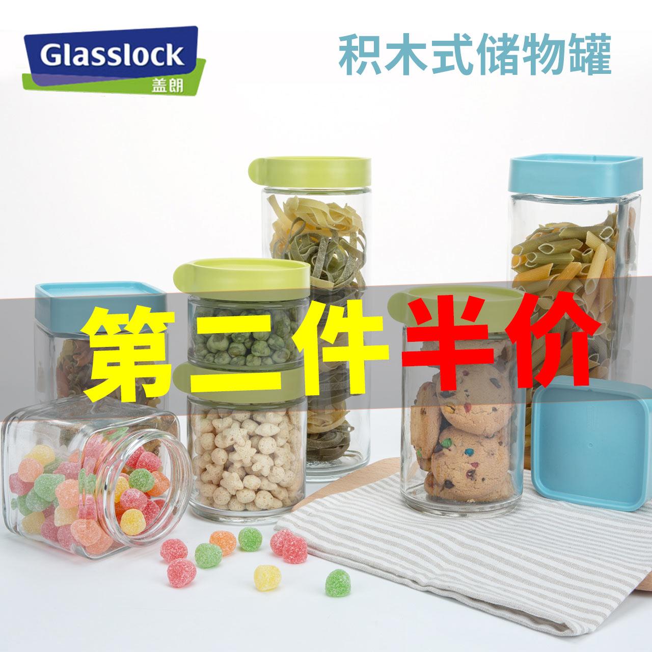 glasslock原装进口蜂蜜泡酒玻璃瓶调味密封罐茶叶咖啡奶粉储物罐