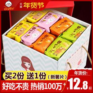 阿婆家薯片大包网红超大整箱大礼包