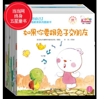 【全新童书】 做最好的自己――歪歪兔性格教育系列图画书(全10?