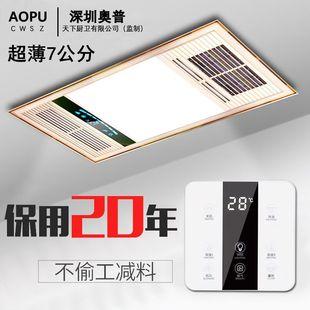 深圳奥普浴霸 超薄嵌入式五合一卫生间智能7公分双核空调风暖浴霸