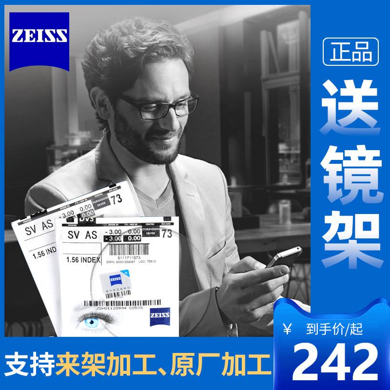 zeiss蔡司眼镜片防蓝光1.74近视超薄莲花1.67新清锐铂金膜配镜片