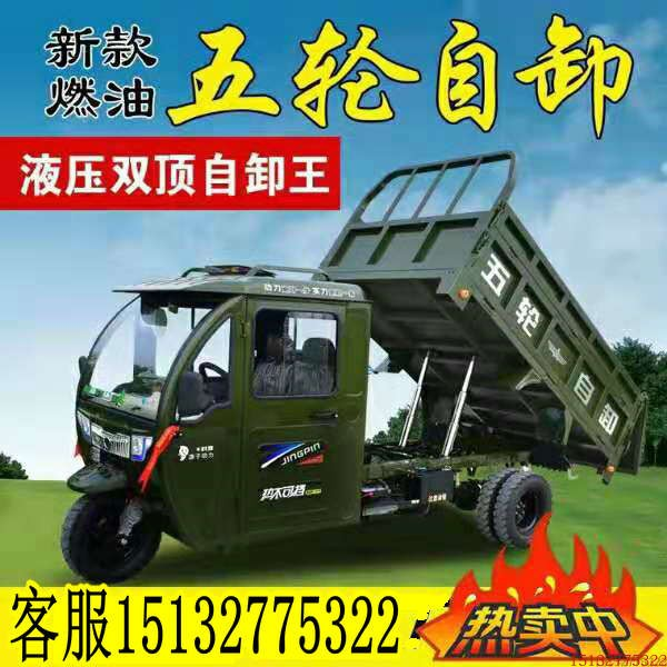 Gasoline burning five wheel tricycle Zongshen self unloading heavy duty agricultural freight semi closed half shed three wheeled vehicle