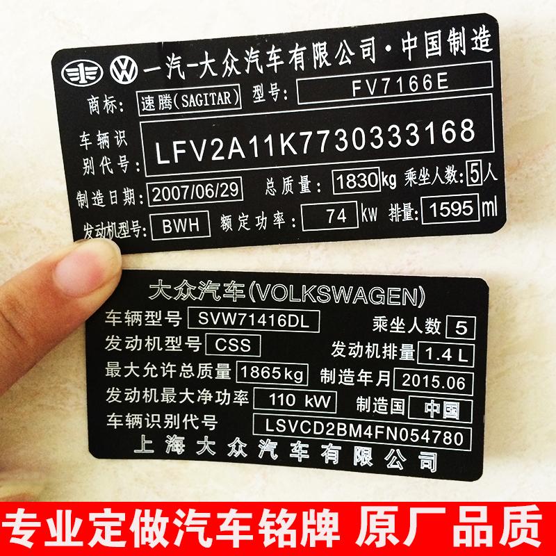 Настройка фирменной таблички автомобиля алюминий металлический марка стандартный Бренд пользовательские наклейки наклейки автомобиль завод имя марка лобового стекла код