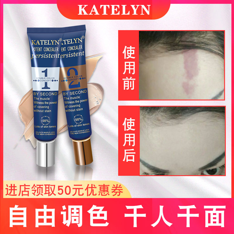 KTL double color concealer, powerful cover spot, kartien, birthmark, face, American Baba net red BB cream.