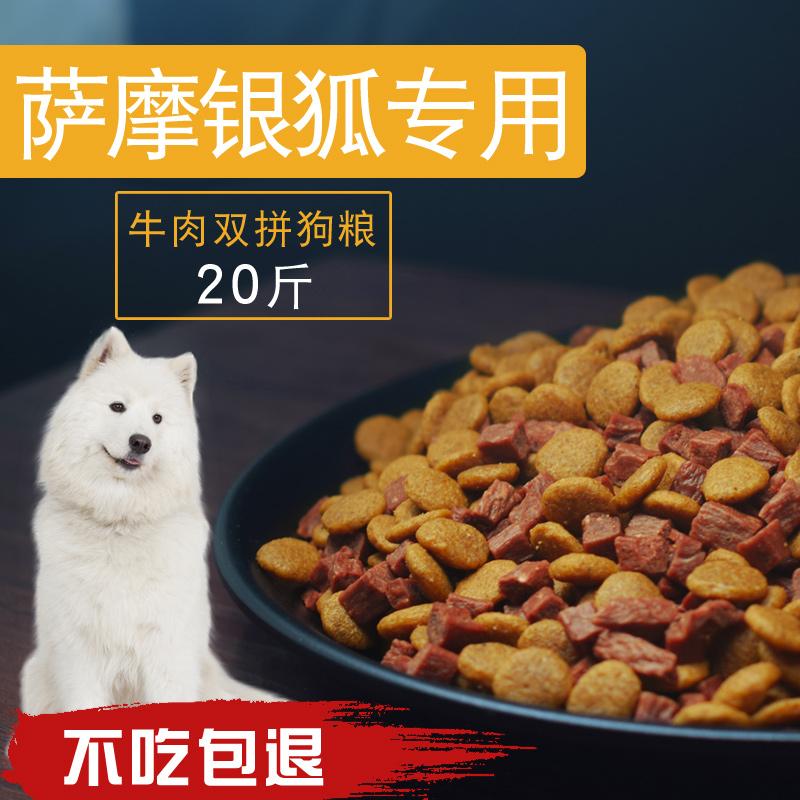 双拼狗粮10kg萨摩耶银狐专用成犬幼犬中大型犬通用型狗粮20斤