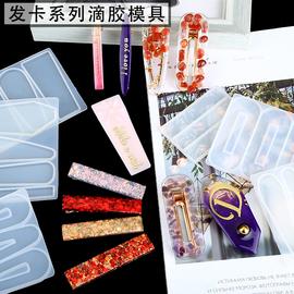 多多乐手工坊diy水晶滴胶发夹硅胶模具自制个性diy发夹少女气质图片
