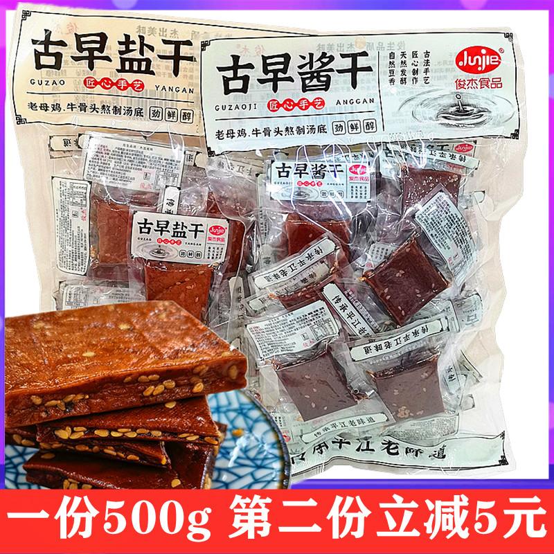 俊杰食品湖南岳阳特产古早盐干500g袋装独立小包平江酱干豆干零食