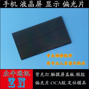 适用三星S3 9300 S4 9500 S5 S6 i9100 i9000屏幕显示偏光片纸膜