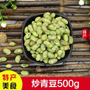 包邮 甘肃美食特产风味小吃炒绿豆五谷杂粮其它休闲食品青豆子500g